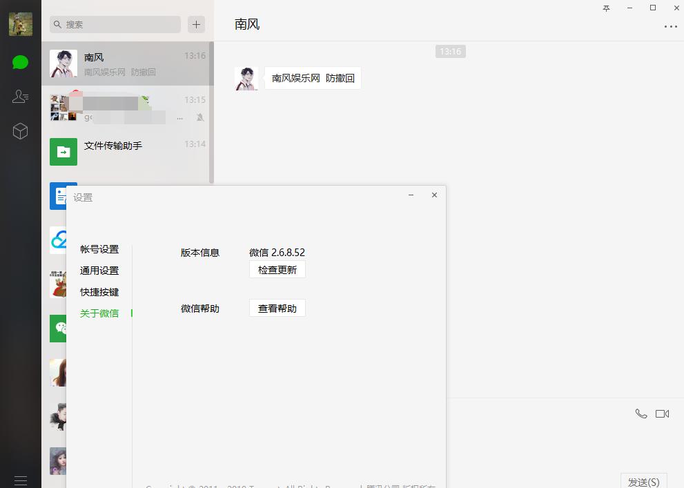 PC微信无限多开v2.6.8.52防撤回版