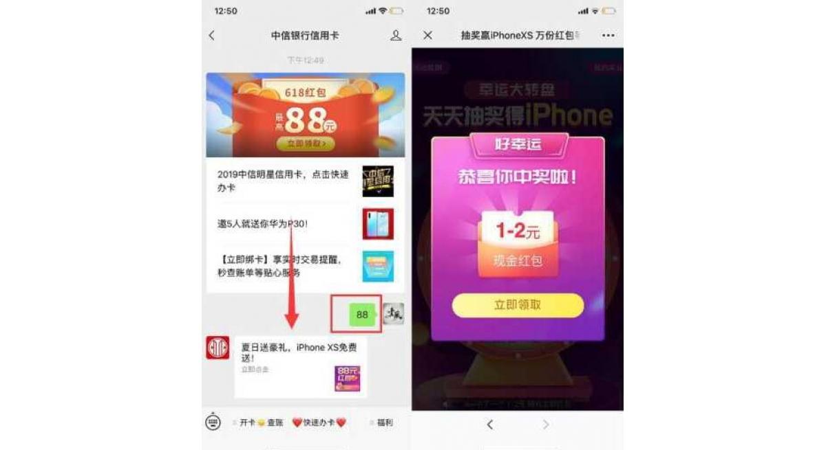 中信银行信用卡抽红包iphone手机等礼品活动