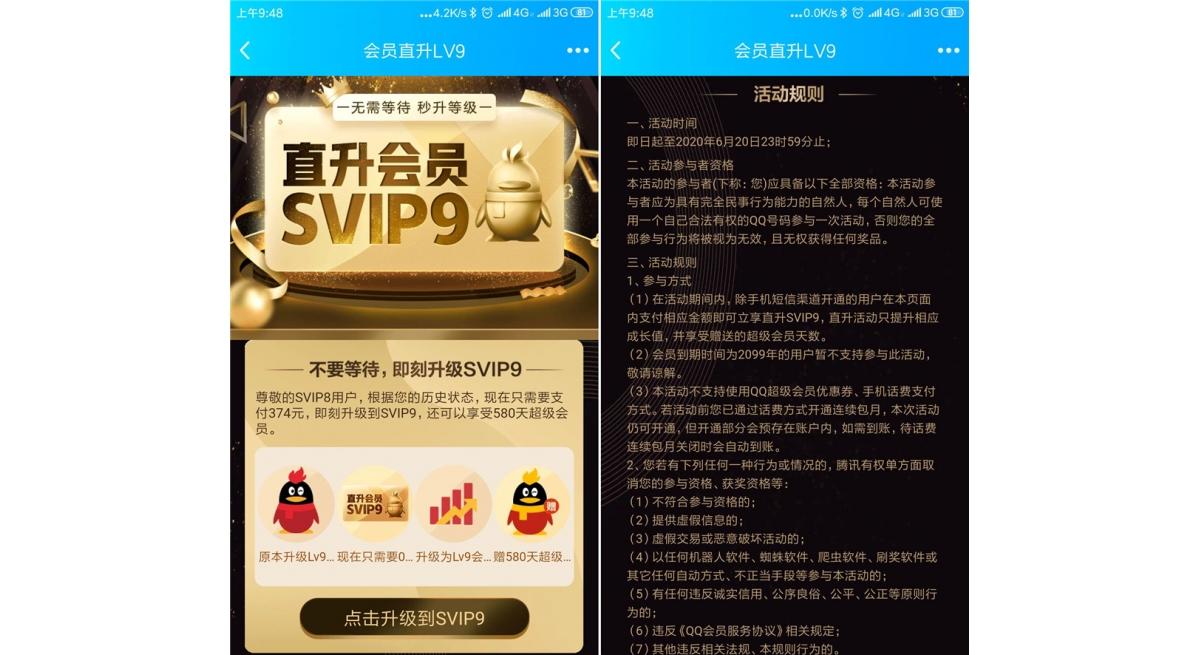 QQ超级会员付费直升SVIP9