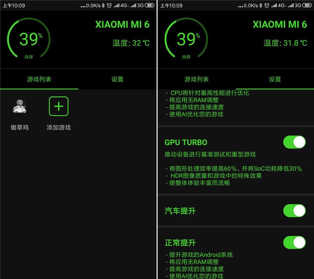 手机游戏优化Game Booster Plus