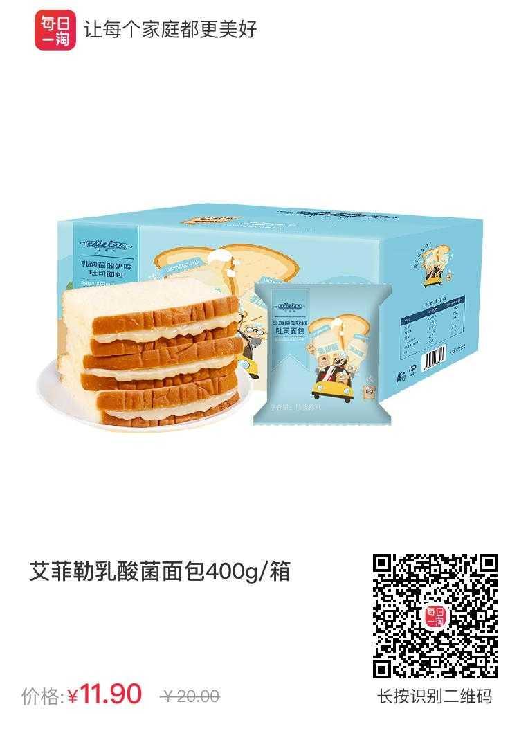 1.9元撸一箱面包或其他实物
