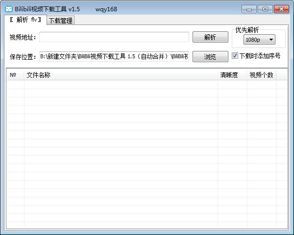 B站哔哩哔哩bilibili 视频解析下载工具,清晰度可选