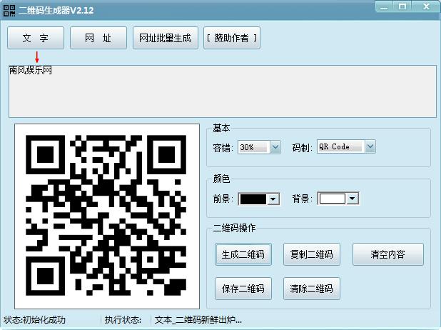 二维码生成器v2.12重装发布,界面更友好