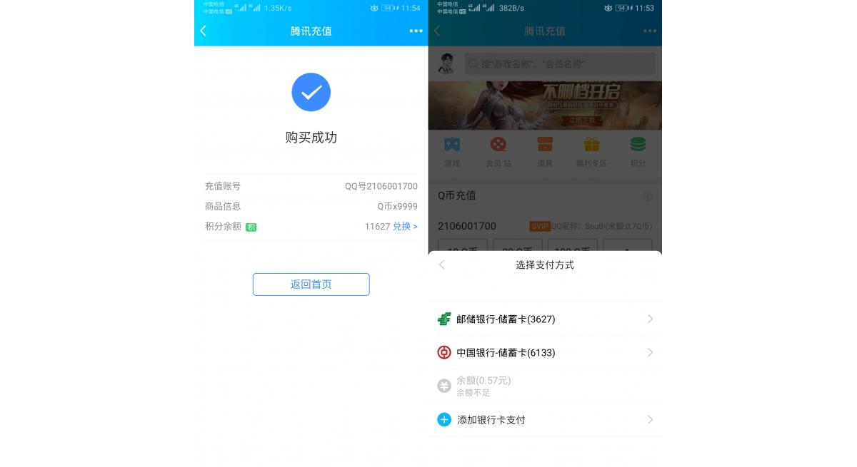 手机QQ充值BUG自定义金额装逼
