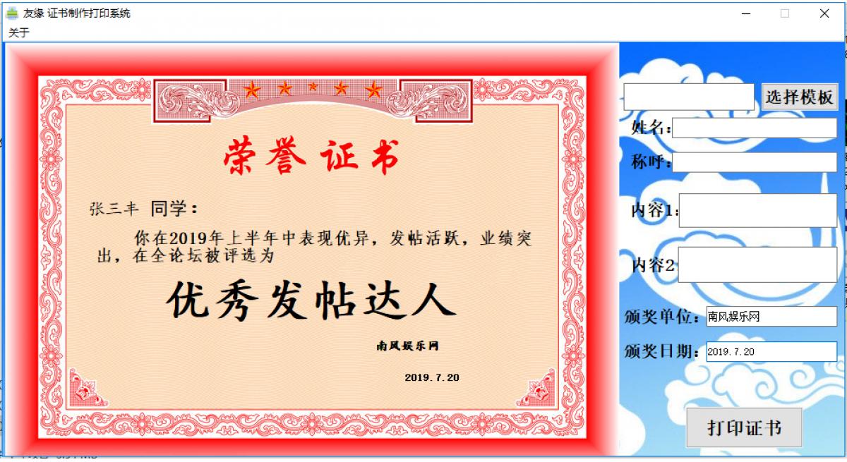荣誉证书自定义生成打印软件