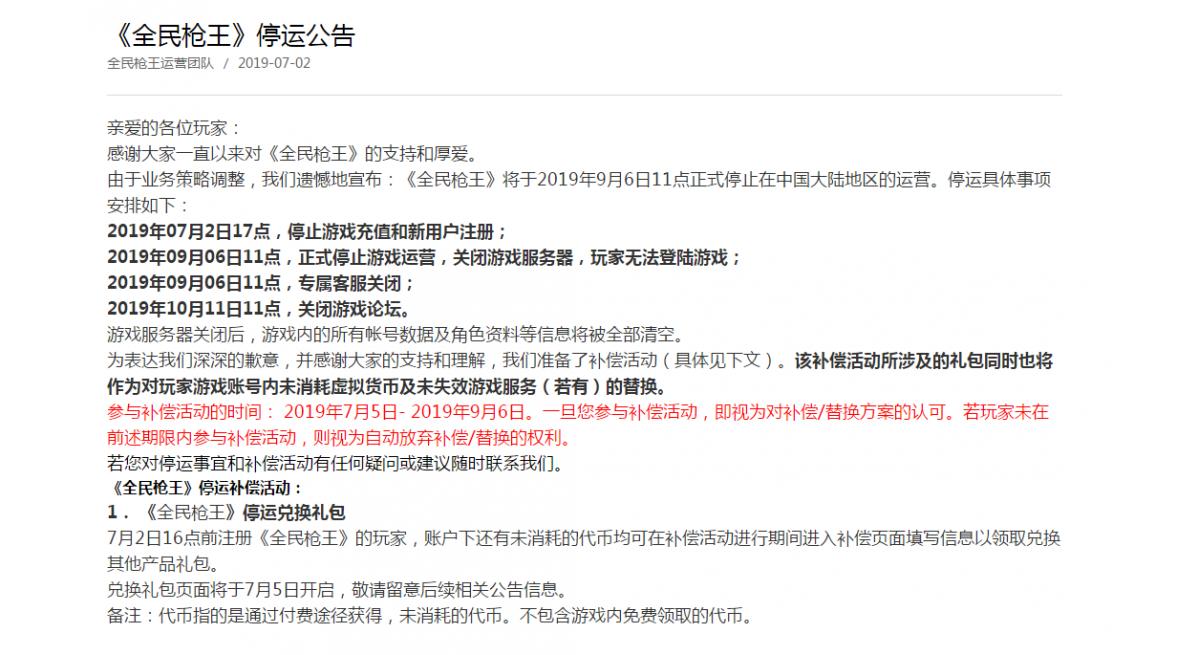 腾讯游戏《全民枪王》停运公告 10月11日停运