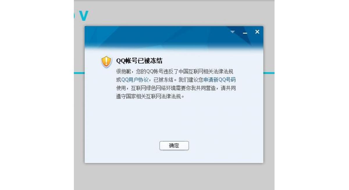 QQ封永久如何解封,最新解封永久冻结QQ的方法技巧