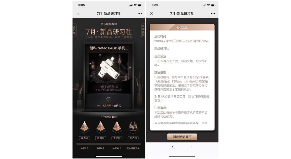 京东7月新片研习社 pick新品瓜分千万京豆