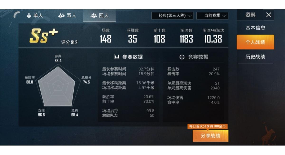 和平精英ML7.22骁龙全处理器透脚本