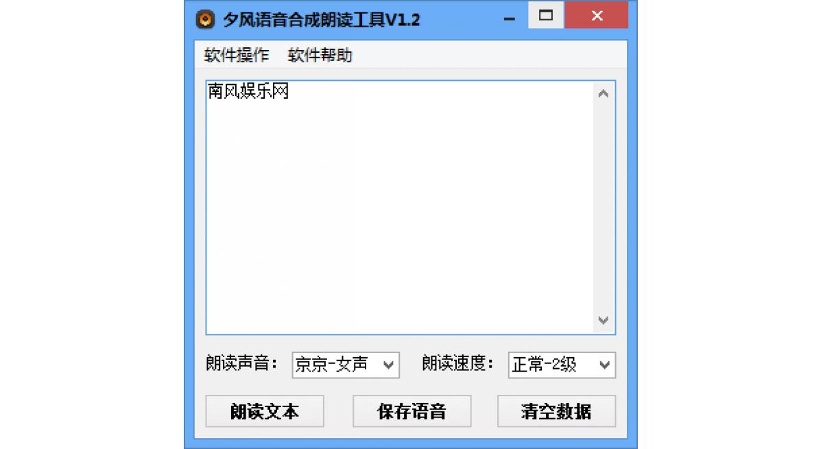 夕风语音合成朗读工具V1.1