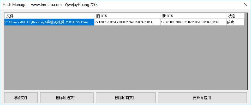 批量修改MD5工具汉化版