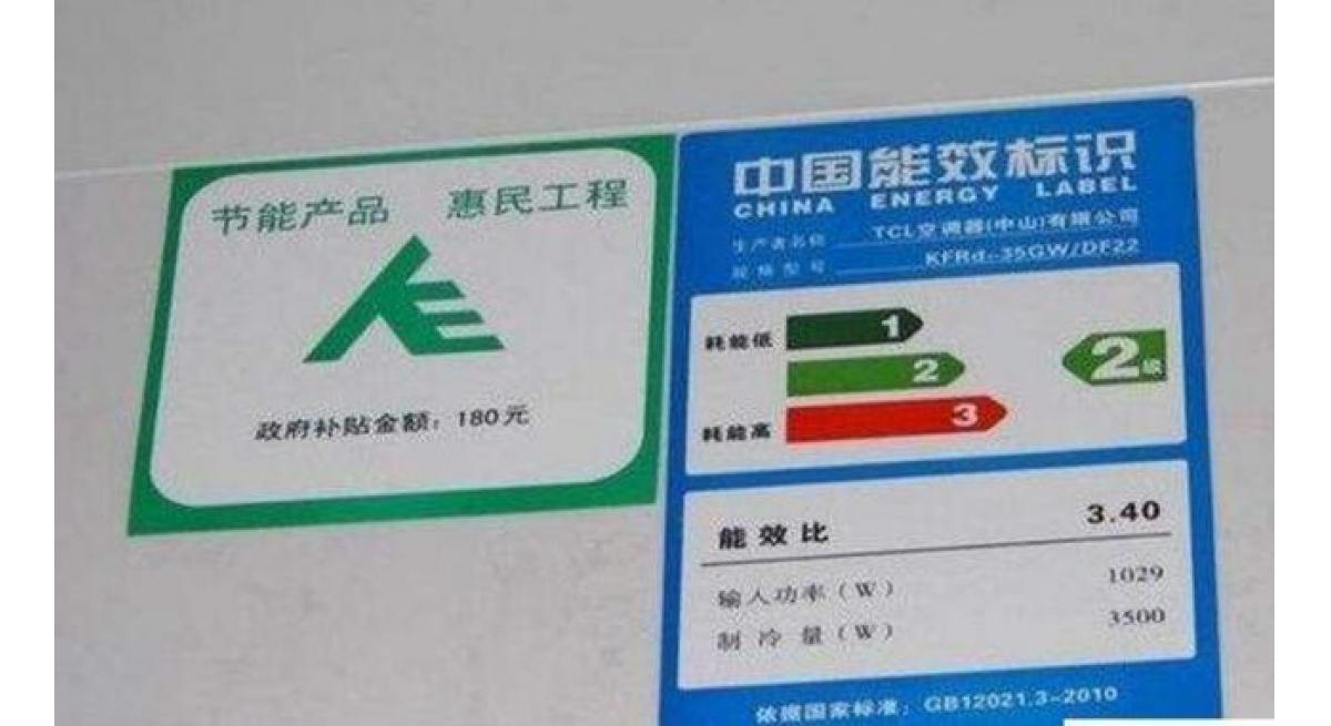空调能效等级是什么意思,空调能效123代表的意思