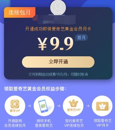 9.9元开通酷狗VIP+爱奇艺VIP各1个月