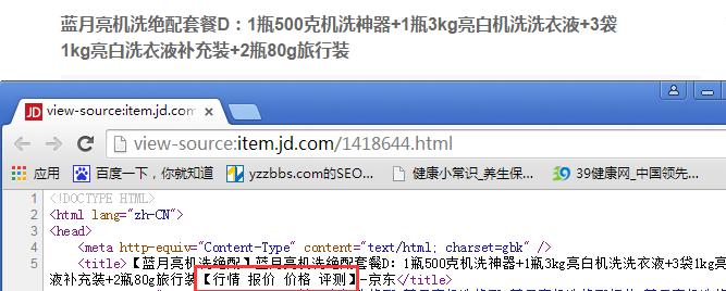 电子商务seo:谷歌京东搜索引擎优化和淘宝搜索引擎优化计划