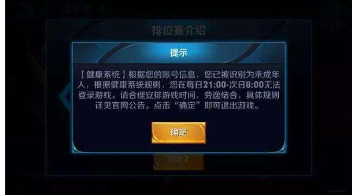 已注册防沉迷怎么解除软件(王者怎样重新实名认证)