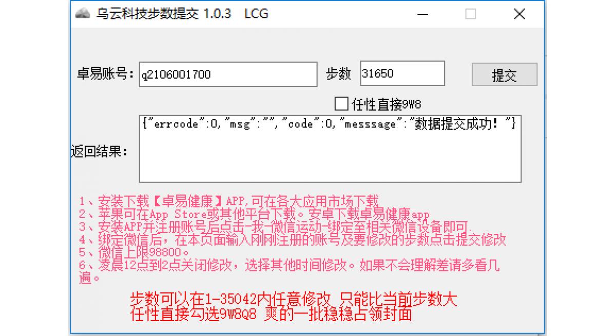 PC微信刷步数软件 1.0.3 一键九万八千步