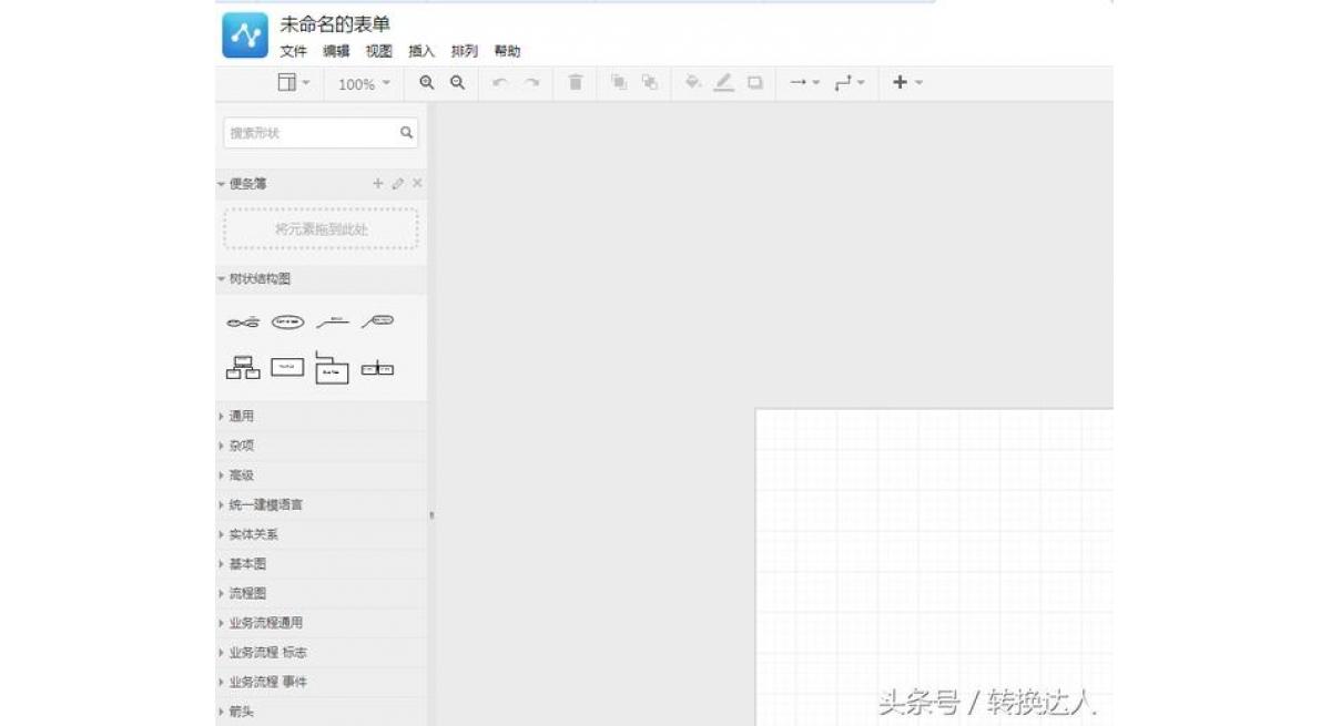流程图怎么画好看,用excel表格生成的教程