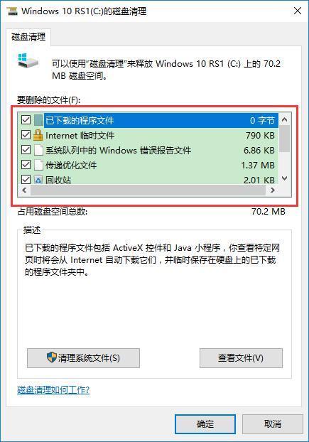 1566548997556668.jpg 电脑太卡怎么办清理垃圾有用吗?怎么彻底清除  第8张