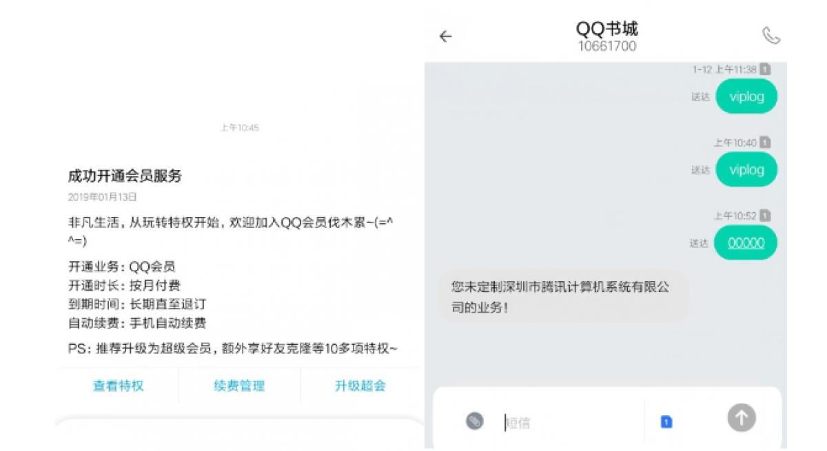 最新联通卡免费刷QQ会员短信代码