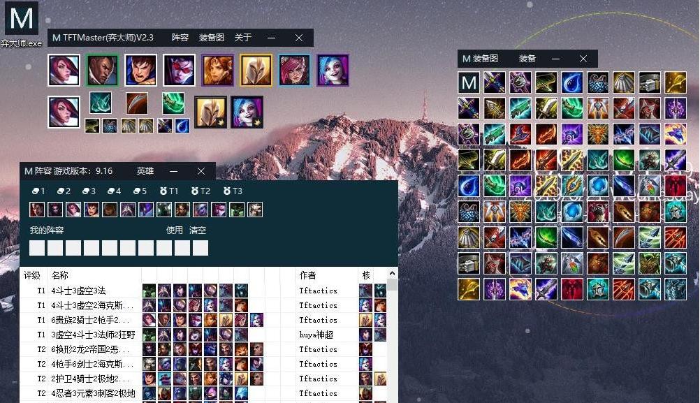 9.16版本云顶之弈大师自走棋助手V2.4