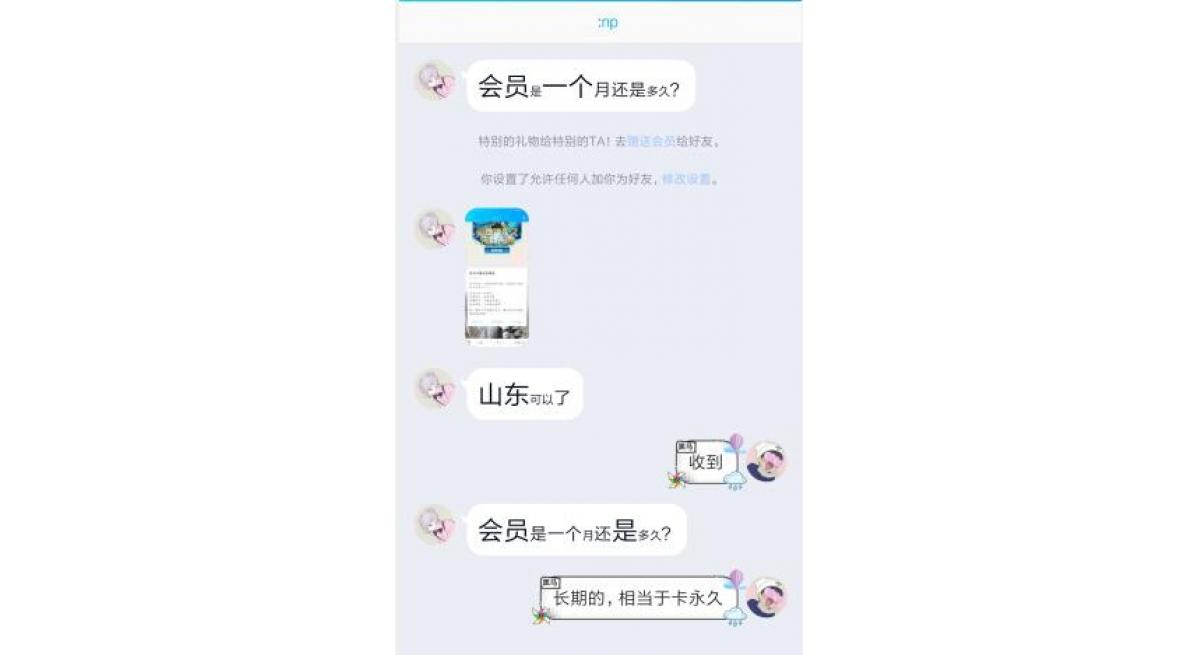 最新复活联通免费开通QQ会员短信代码