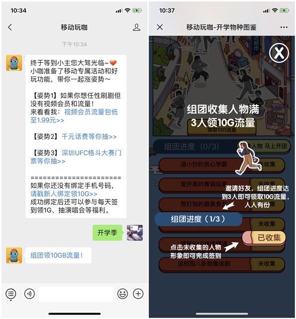 移动玩咖广东移动用户邀好友拿10G流量 限期1天
