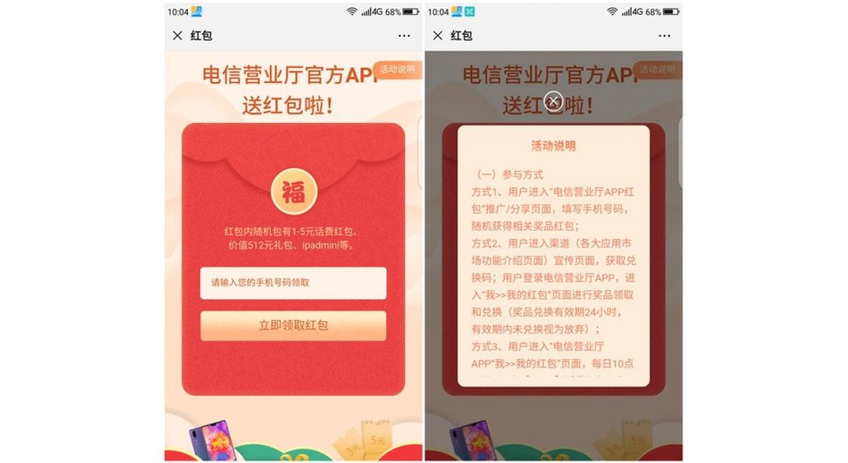 中国电信营业厅随机送1-5元话费红包等其它红包 仅限电信用户