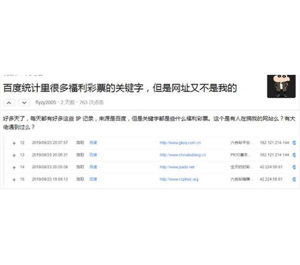 近期网站百度统计出现大量不明来源违禁词