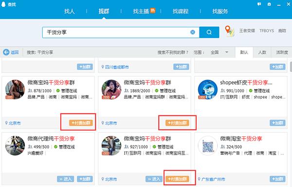 利用QQ群网上赚钱 提供2个变现思路