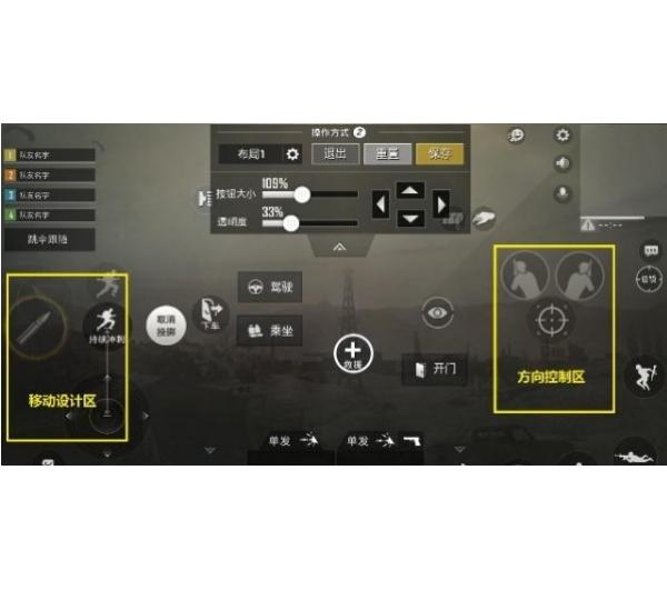 和平精英二指操作键位怎么设置 二指操作键位最佳设置