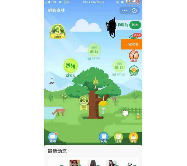 苹果ios修改支付bao步数(可捐步)蚂蚁森林能量