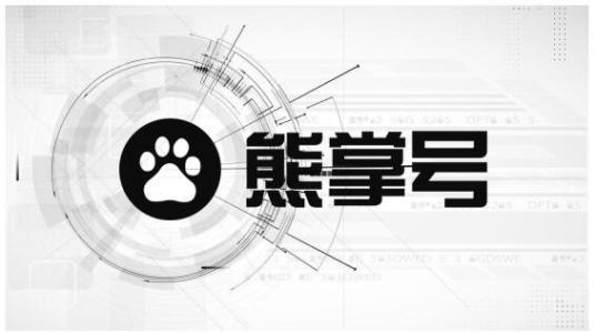 红德智库:熊掌号对搜索引擎优化有什么好处?