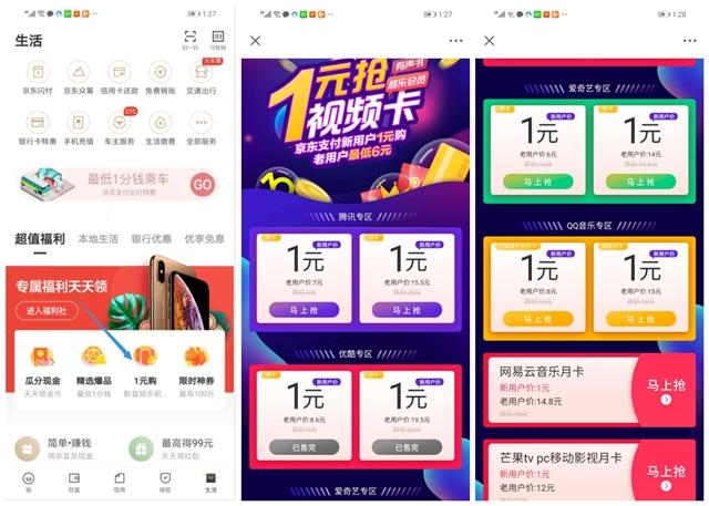 京东金融新用户1元购买 腾讯 爱奇艺 QQ音乐月卡等