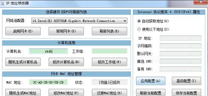 IP地址修改器 5.0 重制版