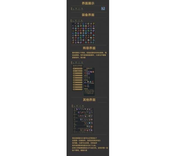 云顶之弈新手辅Zhu软件2.0版本