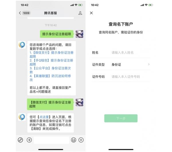 微信查询名下实名账户 可注销清除名下微信号