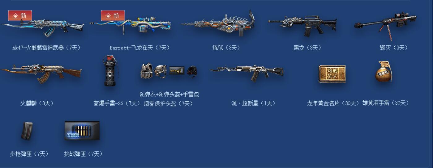 穿越火线登录领绝版 玩1局领大唐荣耀等永久武器