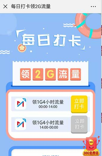 广东移动用户登录咪咕视频APP签到领流量