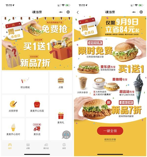i麦当劳小程序8积分免费兑换麦辣鸡腿堡一个 需堂食使用