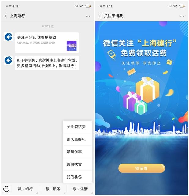 1568009634681070.jpg 领1元三网话费秒到 上海建行关注领话费  第1张