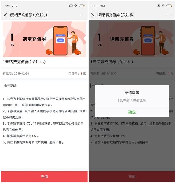 1568009643219585.jpg 领1元三网话费秒到 上海建行关注领话费  第2张