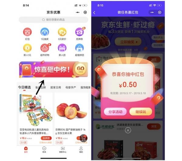 京东优惠小程序浏览商品抽红包 亲测0.5元 购物可抵现