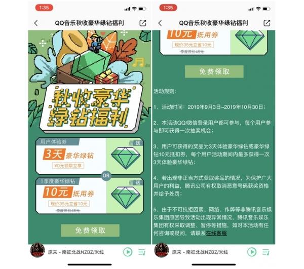 QQ音乐秋收豪华绿钻福利 抽奖三天豪华绿钻