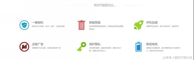 手机怎么下载获取root权限,手机百分百root教程