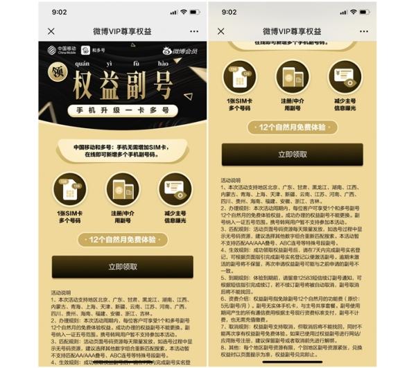 中国移动用户领和多号12个自然月免费体验