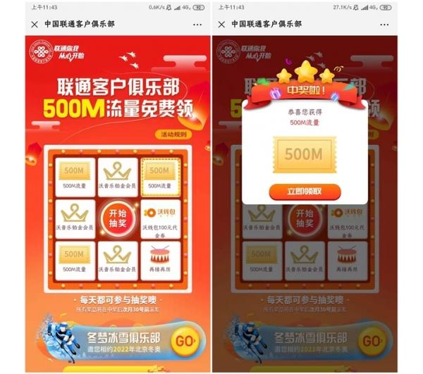 中国联通俱乐部500M流量免费领 抽流量 沃音乐铂金会员等
