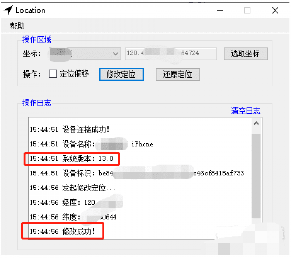 iPhone/iPad免越狱虚拟定位工具Location-cleaned已更新至最新iOS