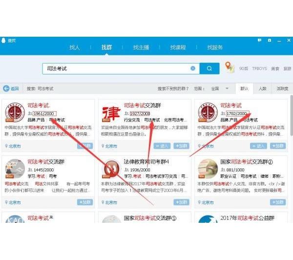 QQ群怎么排名优化技巧,QQ群排名技术