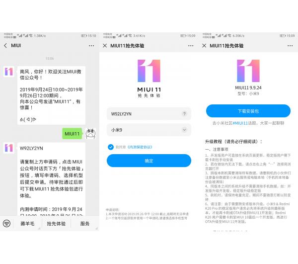 MIUI11小米用户抢先体验,公众号下载安装包