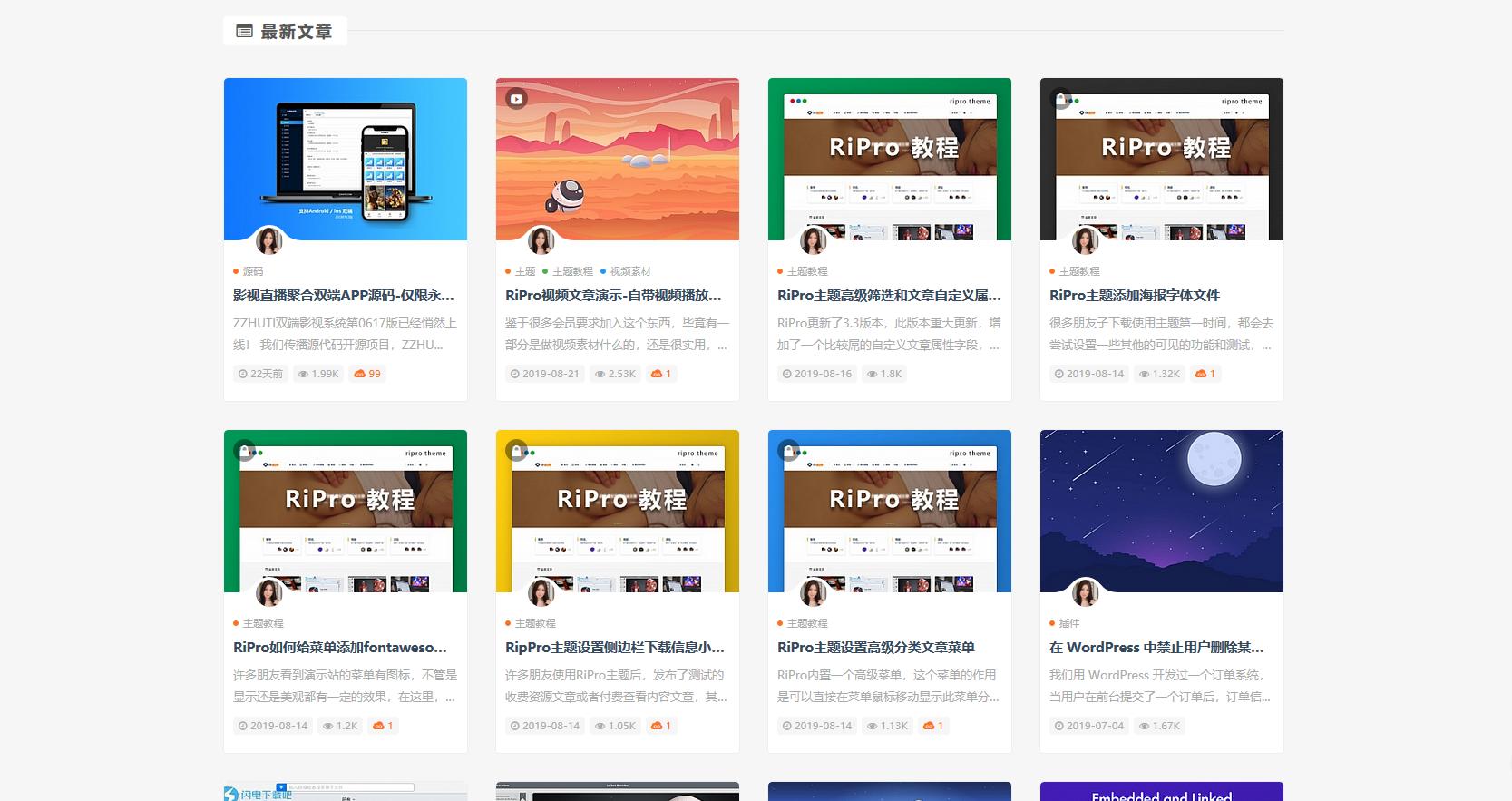 wordpress日主题RiPro3.8主题附主题授权激活